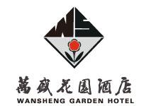 万盛花园酒店